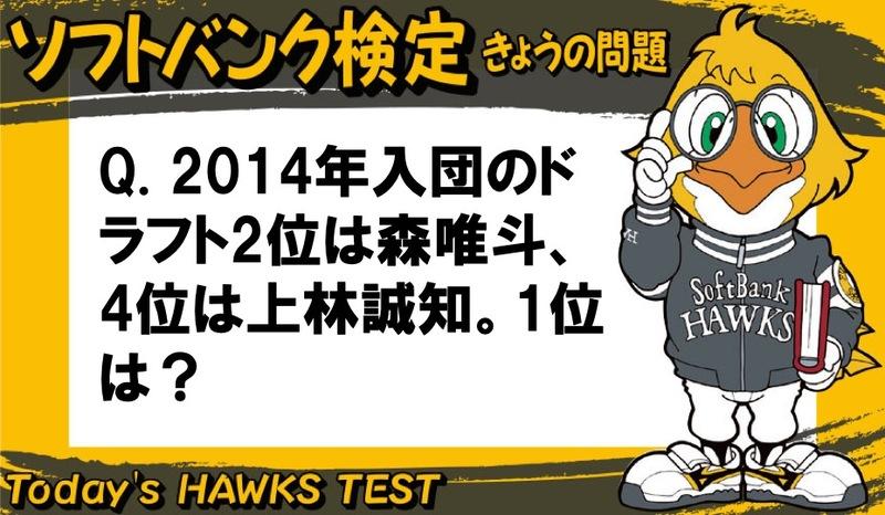 【ソフトバンク検定】