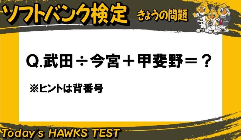 武田÷今宮+甲斐野=?