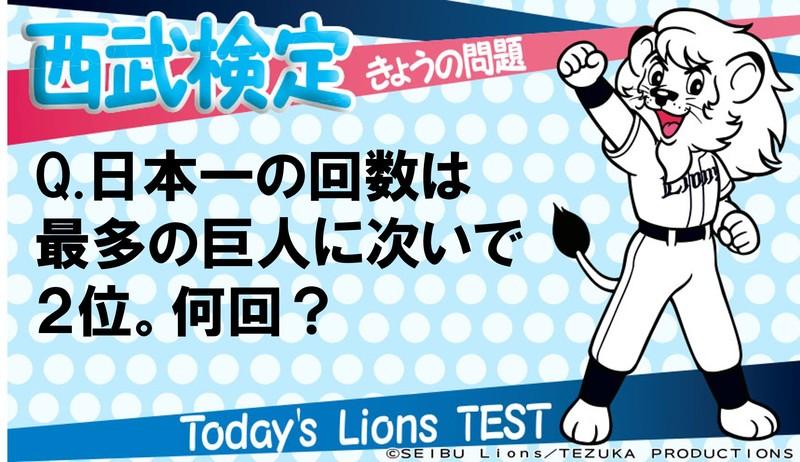 Q.日本一の回数は最多の巨人に次いで2位。何回?