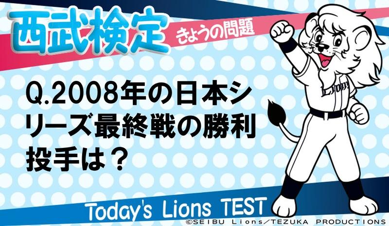 Q. 2008年の日本シリーズ最終戦の勝利投手は?