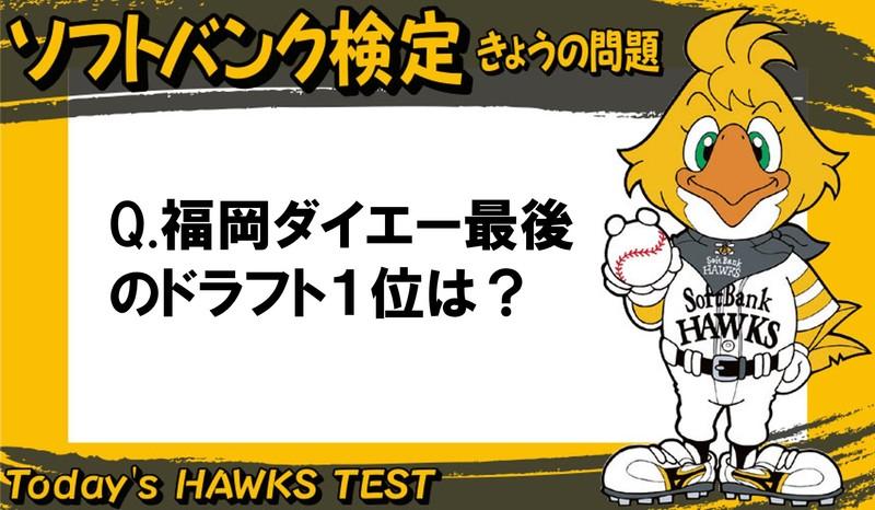 Q.福岡ダイエー最後のドラフト1位は?