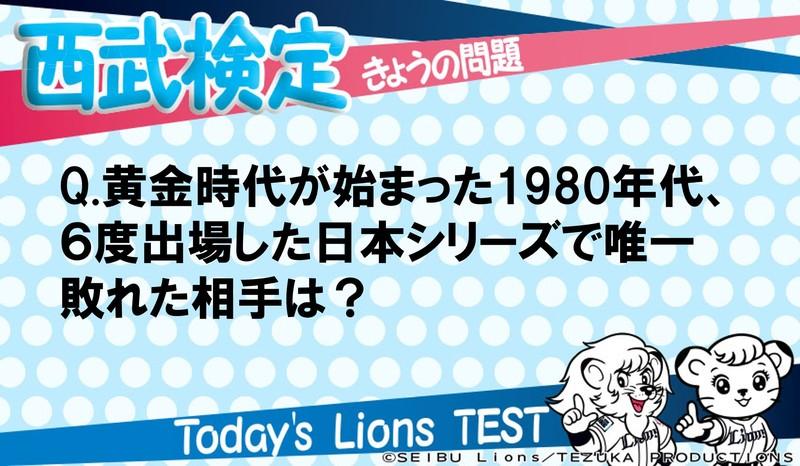 Q. 黄金時代が始まった1980年代、6度出場した日本シリーズで唯一敗れた相手は?