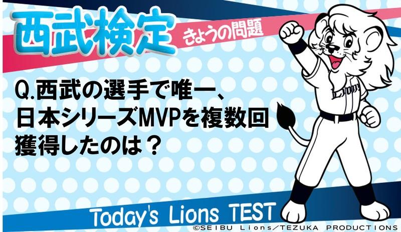 Q.西武の選手で唯一日本シリーズMVPを複数回獲得したのは?