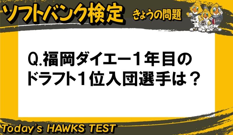 Q.福岡ダイエー1年目のドラフト1位入団選手は