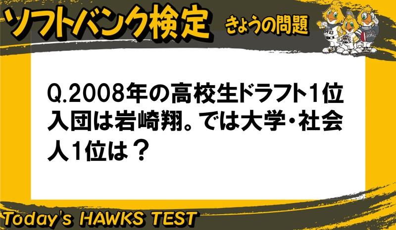 Q.2008年の高校生ドラフト1位入団は岩崎翔。では大学・社会人1位は?