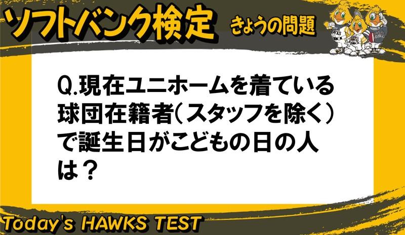 Q.現在ユニホームを着ている球団在籍者(スタッフを除く)で誕生日がこどもの日の人は?