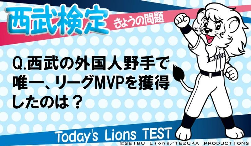 Q.西武の外国人野手で唯一リーグMVPを獲得したのは?
