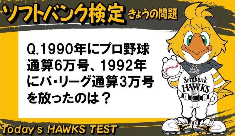 Q.1990年にプロ野球通算6万号、1992年にパ・リーグ通算3万号を放ったのは?