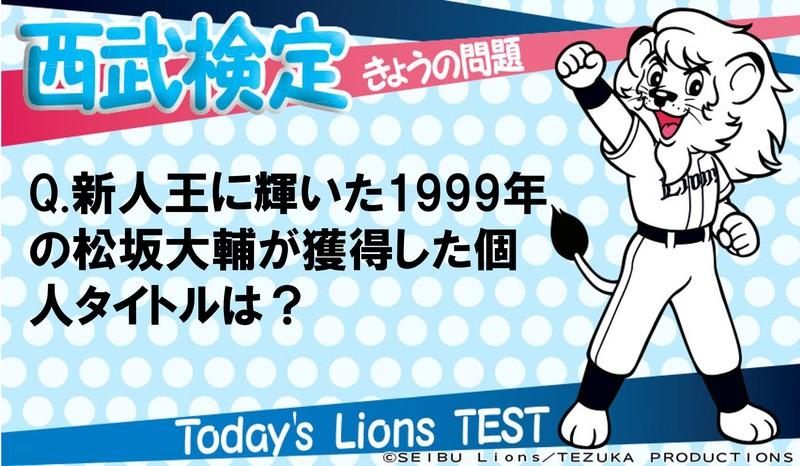 Q. 新人王に輝いた1999年の松坂大輔が獲得した個人タイトルは?