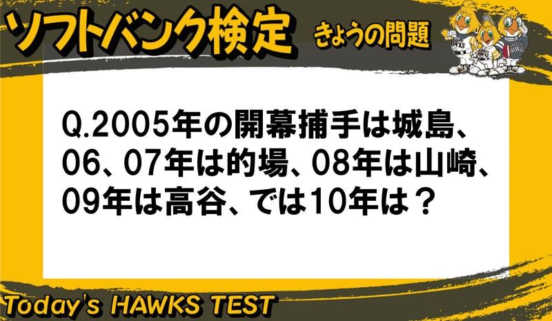 Q.2005年の開幕捕手は城島、06、07年は的場、08年は山崎、09年は高谷、では10年は?