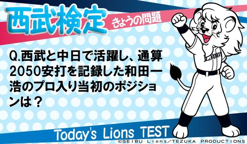 Q.西武と中日で活躍し、通算2050安打を記録した和田一浩のプロ入り当初のポジションは?