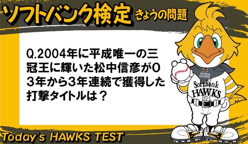 Q.2004年に平成唯一の三冠王に輝いた松中信彦が03年から3年連続で獲得した打撃タイトルは?