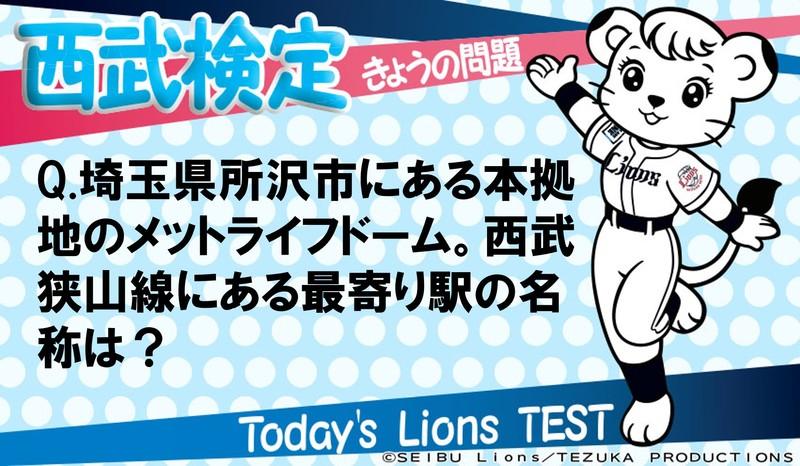 Q.埼玉県所沢市にある本拠地のメットライフドーム。西武狭山線にある最寄り駅の名称は?