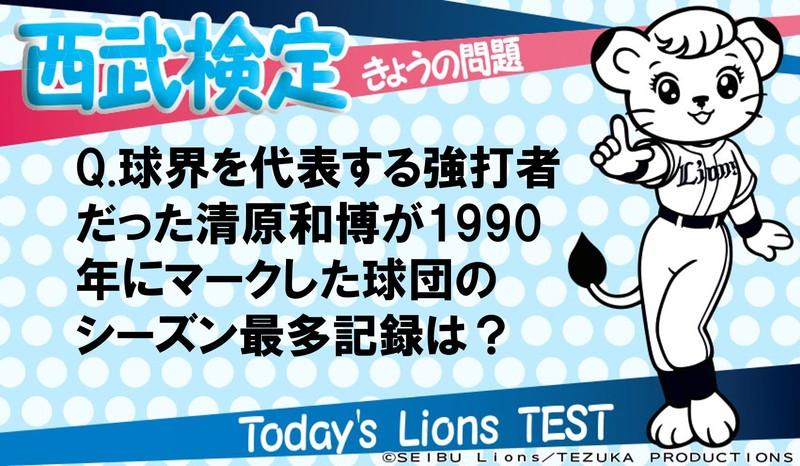 Q.球界を代表する強打者だった清原和博が1990年にマークした球団のシーズン最多記録は?