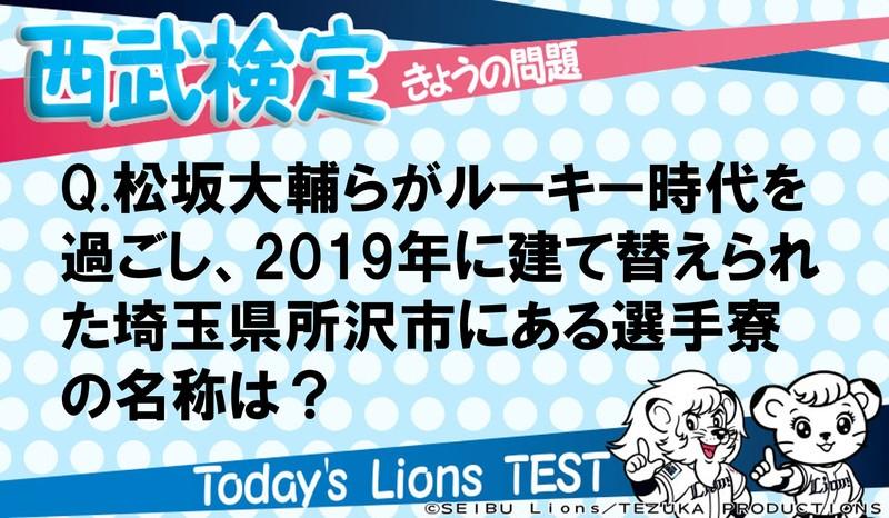 Q.松坂大輔らがルーキー時代を過ごし、2019年に建て替えられた埼玉県所沢市にある選手寮の名称は?