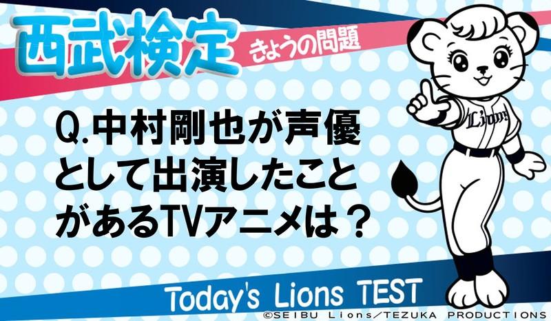 Q.中村剛也が声優として出演したことがあるTVアニメは?