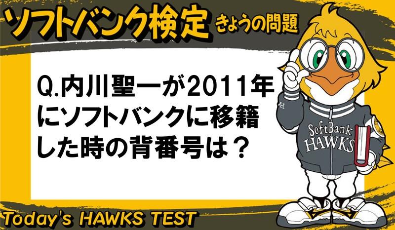 Q.内川聖一が2011年にソフトバンクに移籍した時の背番号は?