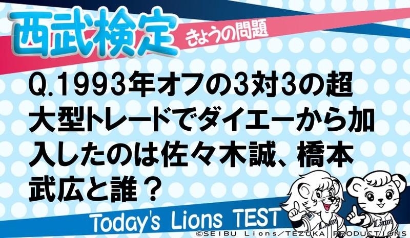 Q.Q.1993年オフの3対3の超大型トレードでダイエーから加入したのは佐々木誠、橋本武広と誰?