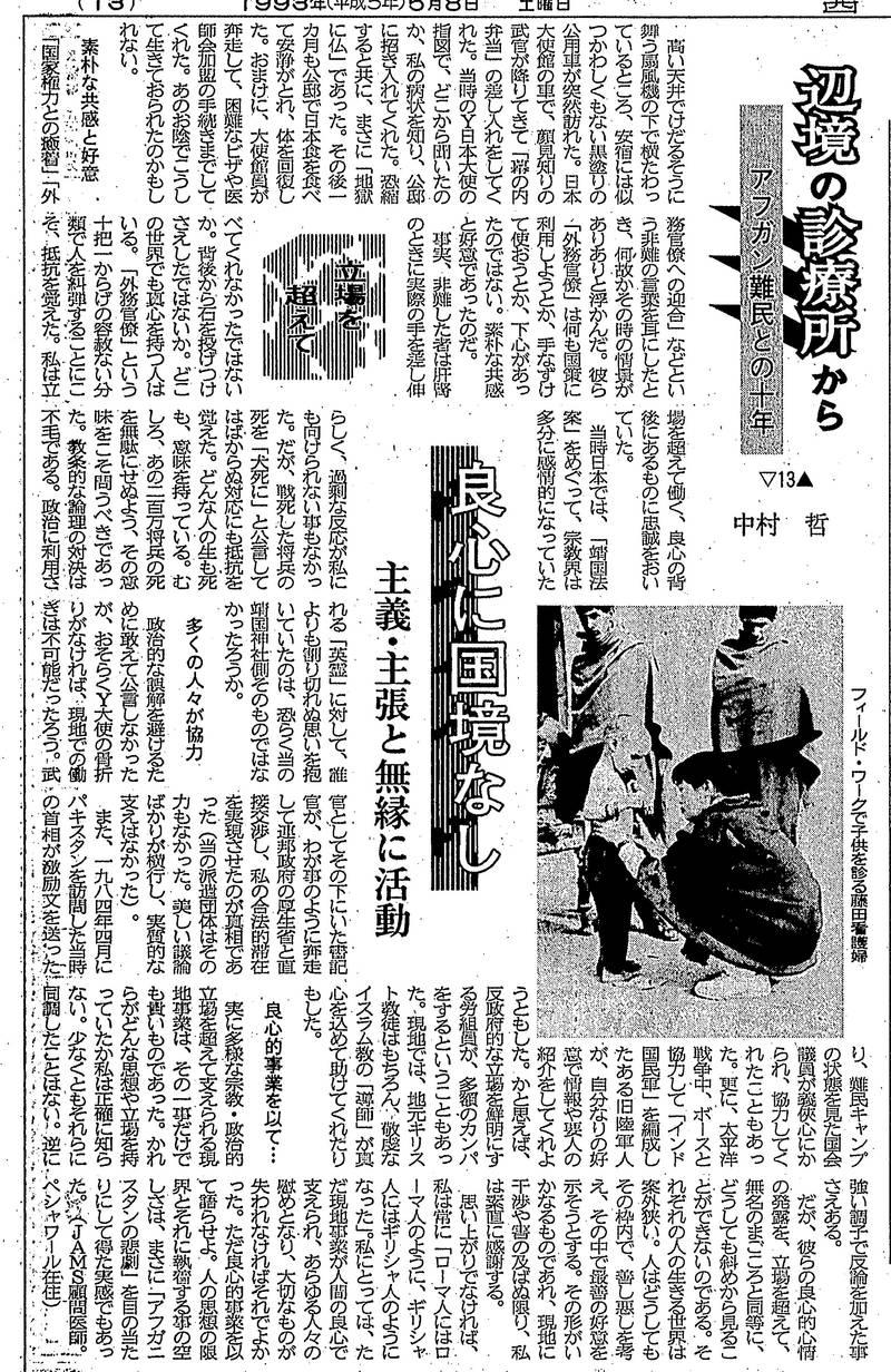 辺境の診療所から(13) 良心に国境なし、主義・主張と無縁に活動【中村 ...
