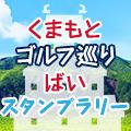 熊本県のゴルフ場を巡ってプレーしてスタンプを集めると、抽選で豪華賞品をプレゼント!
