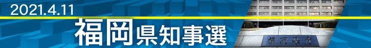 福岡知事選2021