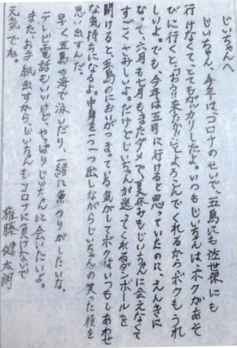 権藤健太朗さんが書いた祖父へのはがき
