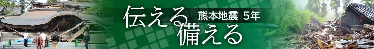 伝える備える 熊本地震5年