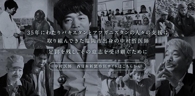 中村哲医師特別サイト-西日本新聞