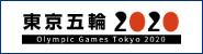 東京五輪2020 特設ページ