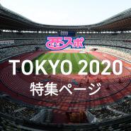 東京2020 記事一覧ページ